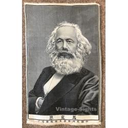 Vintage Silk Woven Portrait Of Karl Marx (Political...